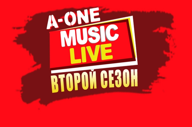 A-ONE HIP-HOP MUSIC CHANNEL и A-ONE CAFE представляют второй