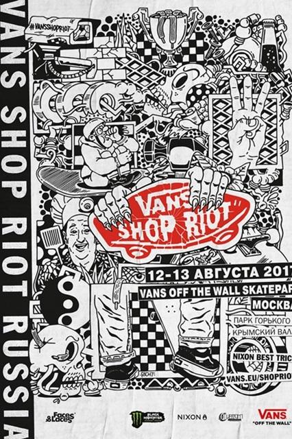 Афиша Vans Shop Riot Москва 2017